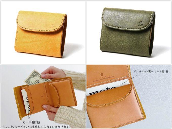 W5シリーズ(三つ折りショートウォレット)の各種財布