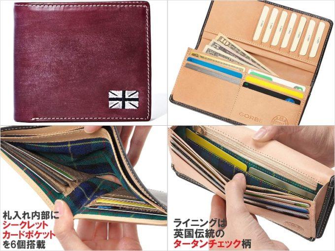 ブライドルレザーシリーズ(GORBE)の各種財布