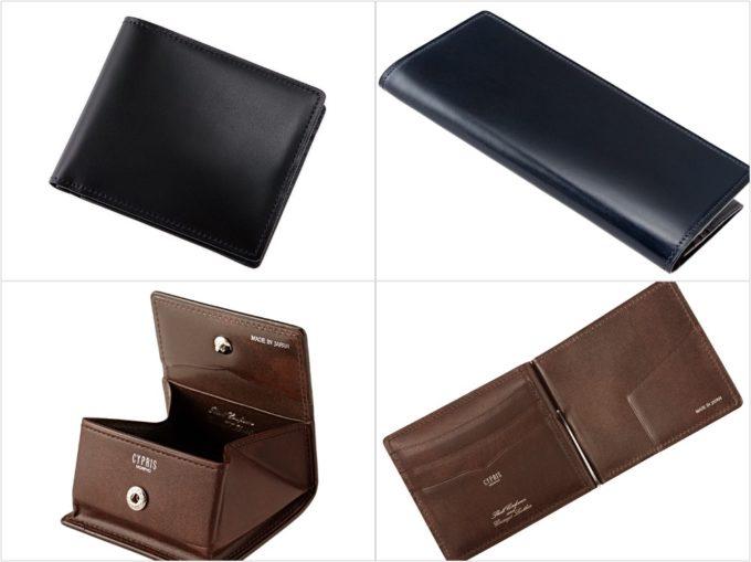 オイルシェルコードバン&シラサギレザーシリーズ(CYPRIS)の各種財布