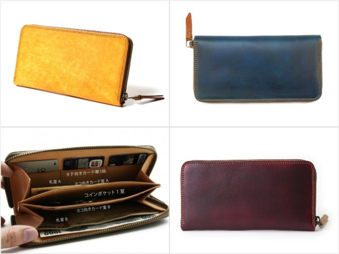 FW1シリーズの各種財布