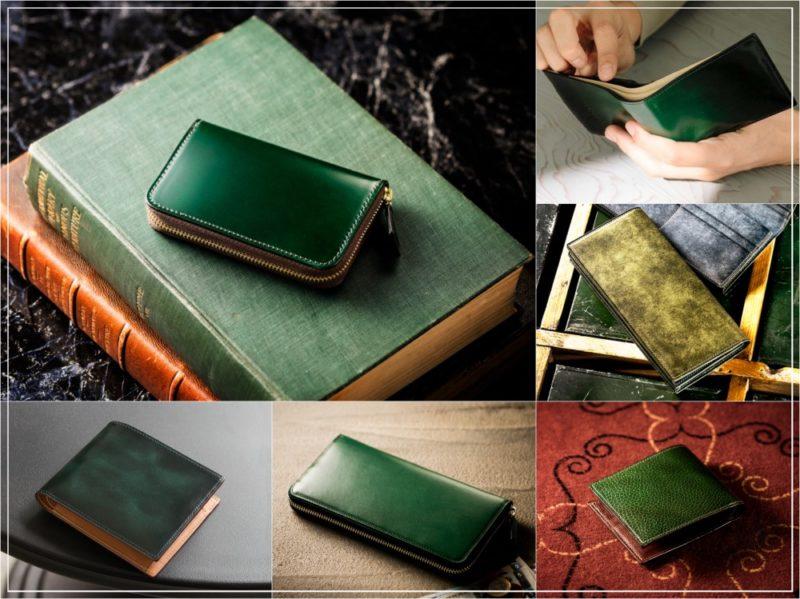 緑(グリーン)の財布オススメ