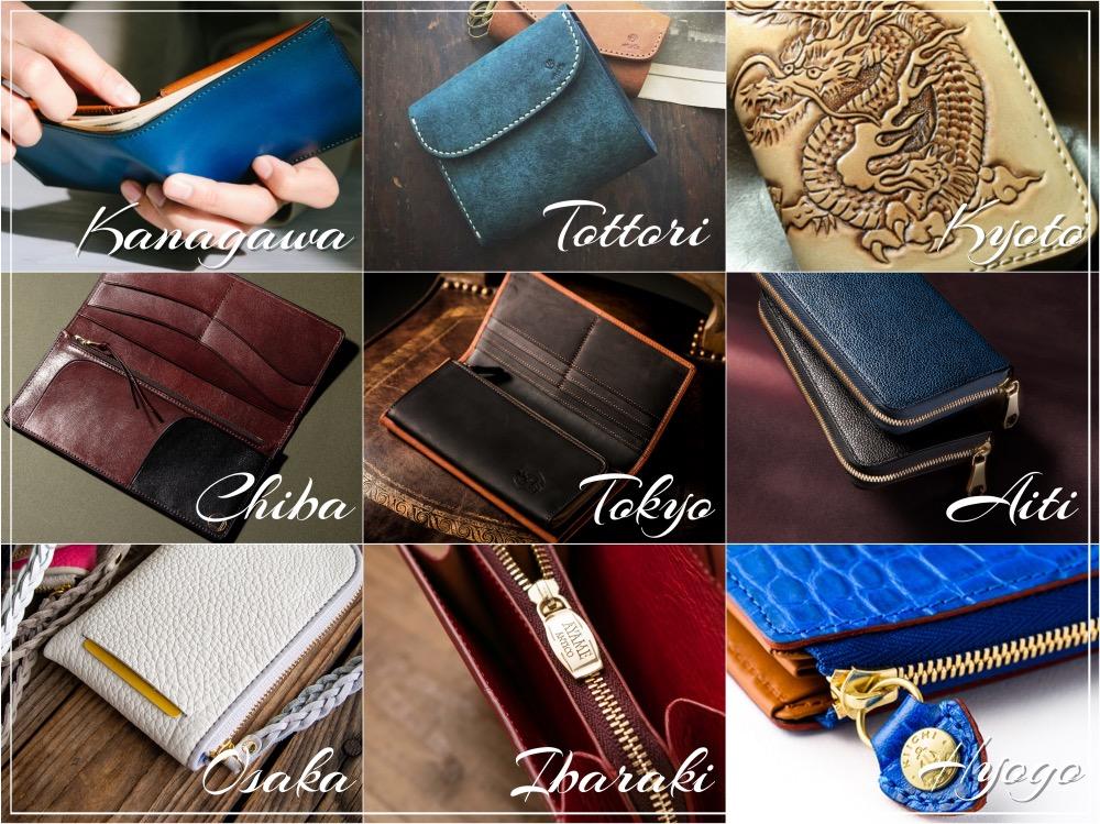 日本製の革財布オススメ