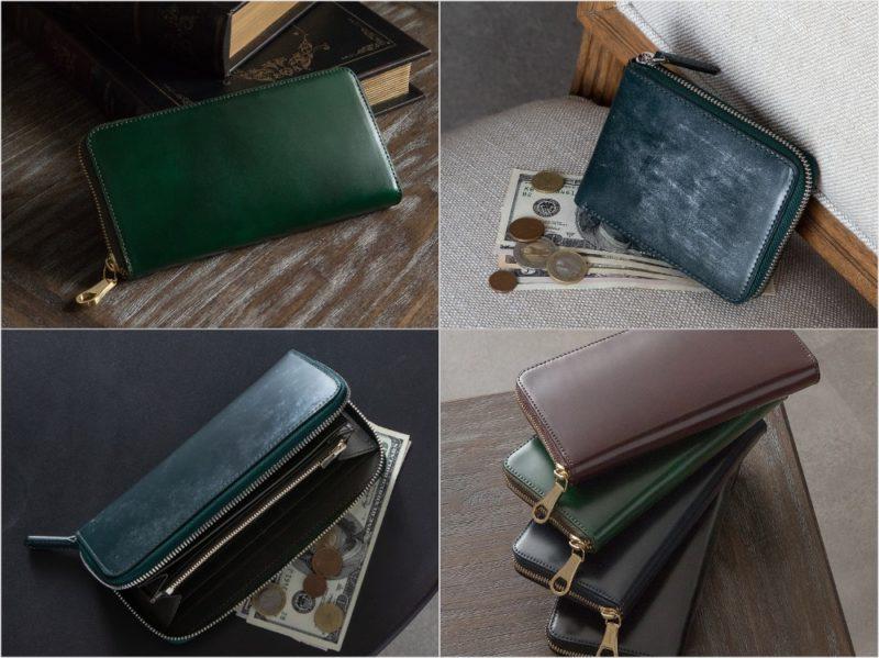 CIMABUE・ブライドルシリーズ&コードバンシリーズのグリーンカラーの各種財布