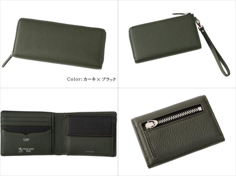CYPRIS・フィンランドエルクシリーズのグリーンカラーの各種財布