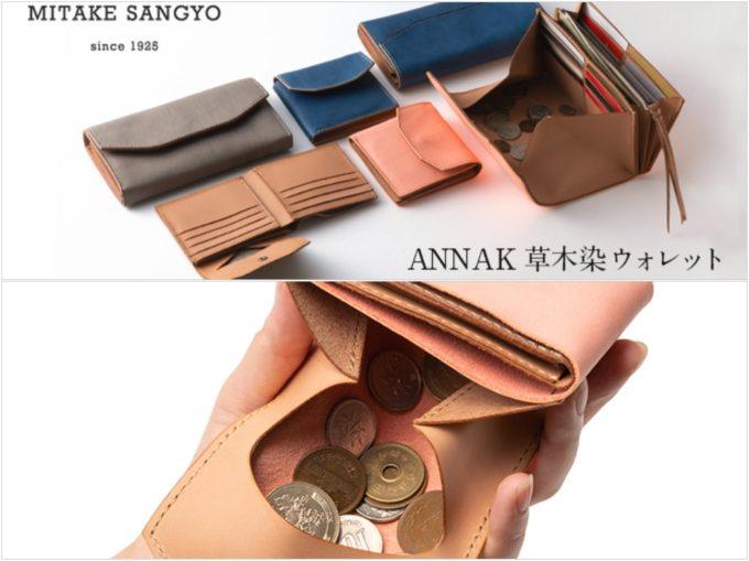 草木染めレザーギャルソンウォレット/二つ折り財布・アナック