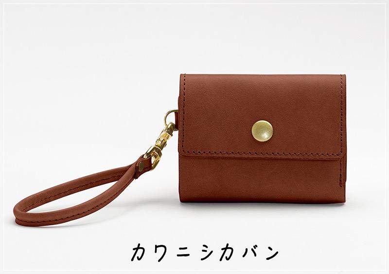 カワニシカバンの財布(香川)