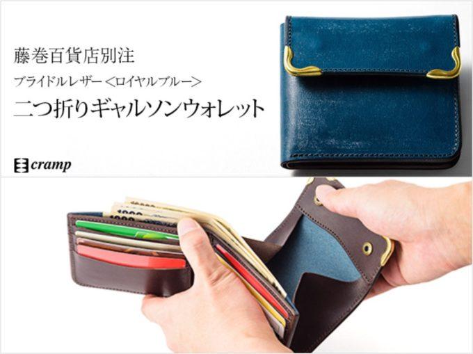 限定財布二つ折りギャルソンウォレット・クランプ