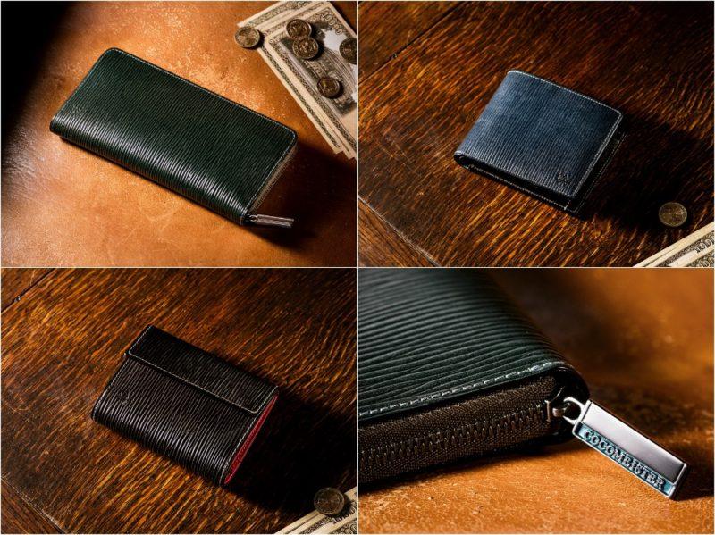 ジョリーロジャーシリーズ(波打つ型押し模様)の各種財布