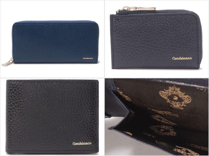 トラシボシリーズ(オリジナルエンボス加工)の各種財布