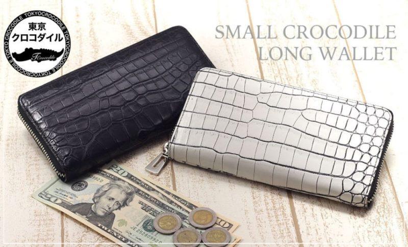 東京クロコダイルの各種クロコダイル革財布