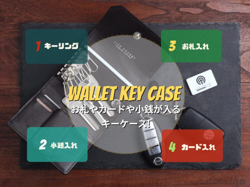 お札やカードや小銭が入るウォレットキーケース17選を紹介!
