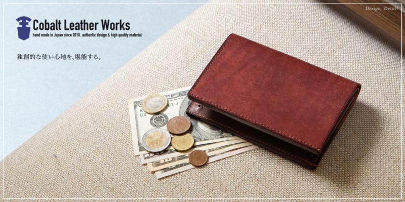 Cobalt Leather Works(コバルトレザーワークス)の財布(東京)