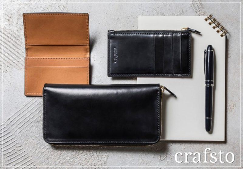 crafsto(クラフスト)の財布(東京)