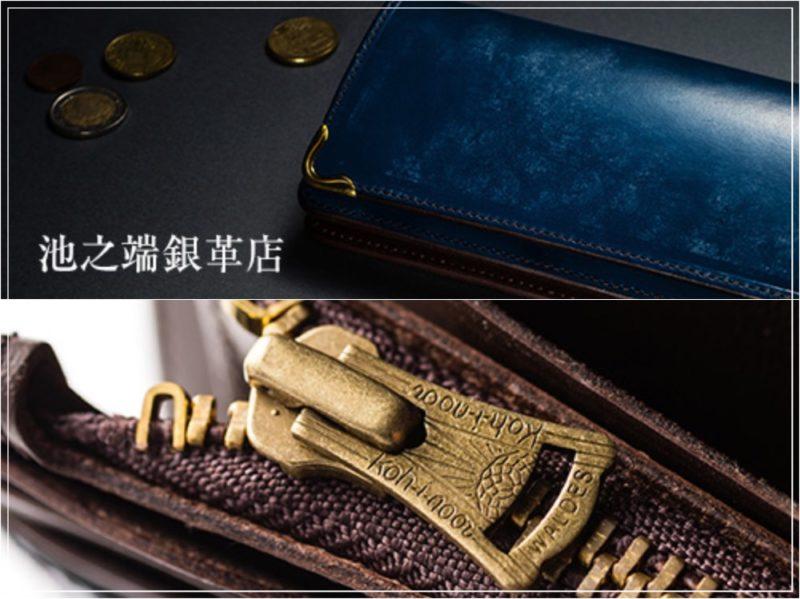 池之端銀革店(いけのはしぎんかわてん)の財布(東京)