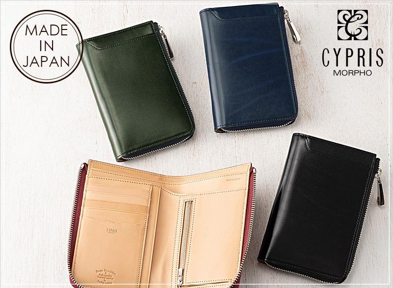 CYPRIS(キプリス)ルーガショルダー&フルベジタブルタンニンレザー二つ折り財布縦型Lファスナー