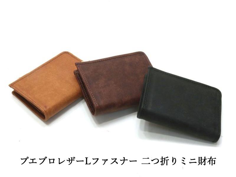 プエブロレザーLファスナー二つ折り財布ミニ(ソット)