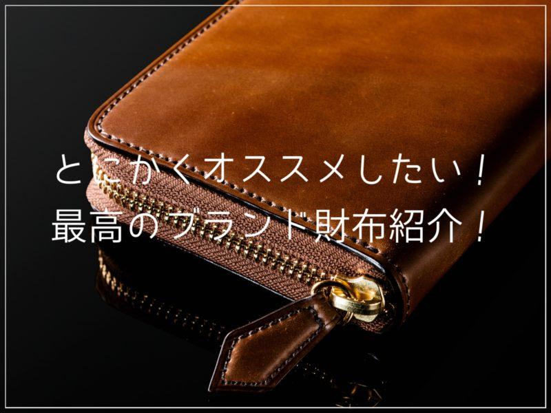 とにかくオススメしたい最高のブライド財布
