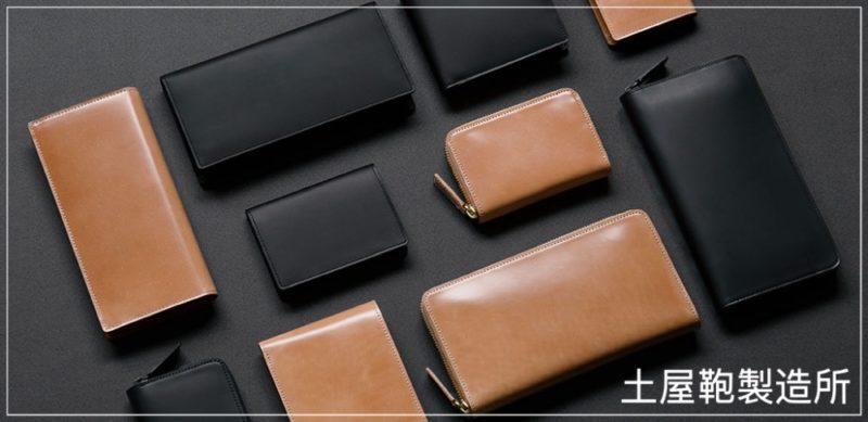 土屋鞄製造所(つちやかばんせいぞうしょ)の財布(長野・東京)