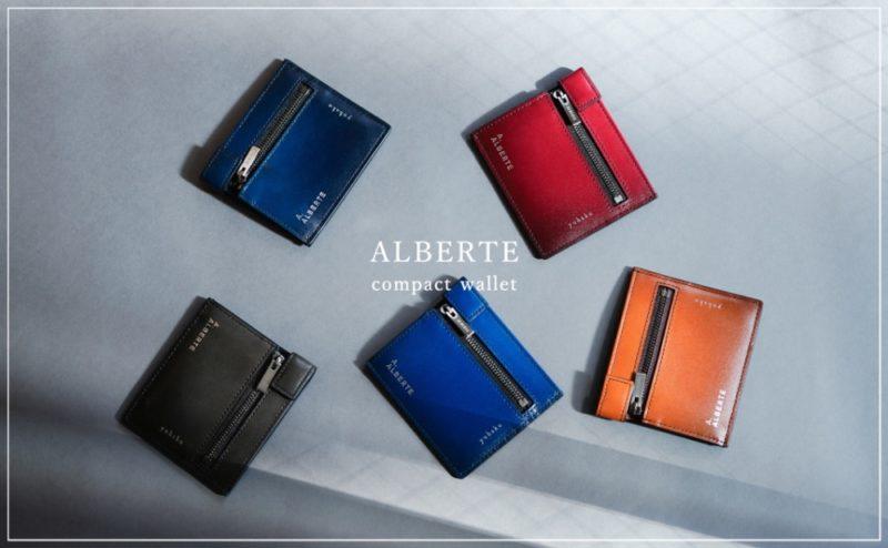 ALBELTE(アルベルテ)シリーズの財布