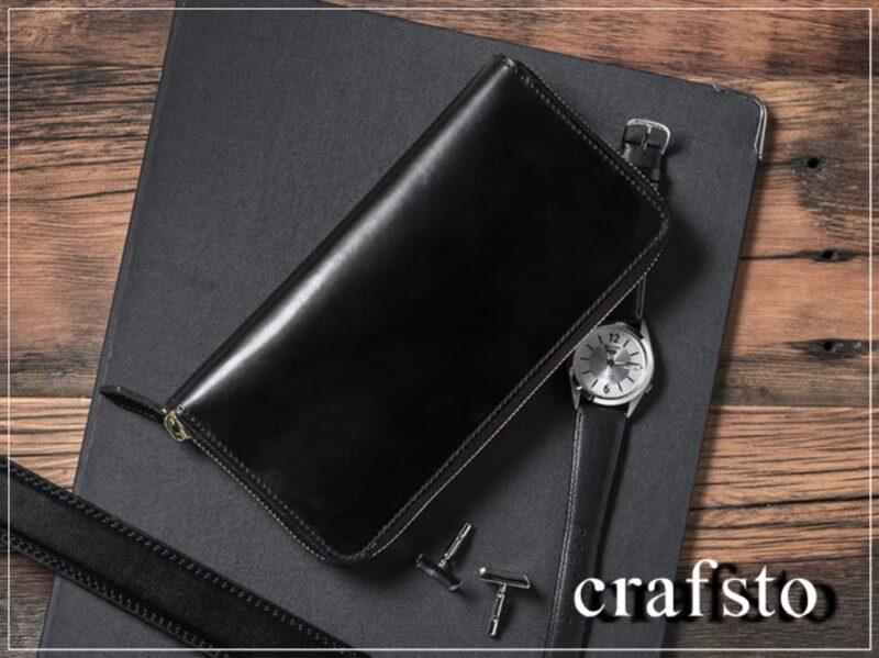 クラフストの革財布