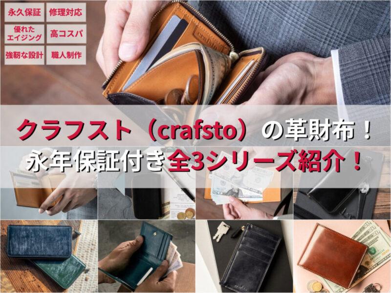 クラフスト(crafsto)の財布!永年保証付き全3シリーズ紹介!