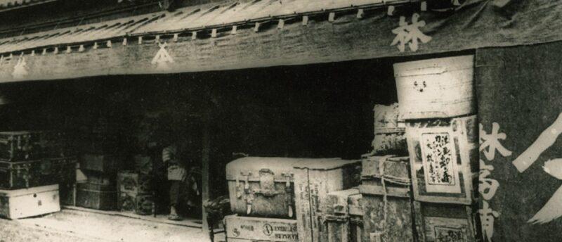 明治創業の歴史ある林五