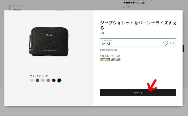 公式サイトで製品を選び名入れ後に保存をタップ