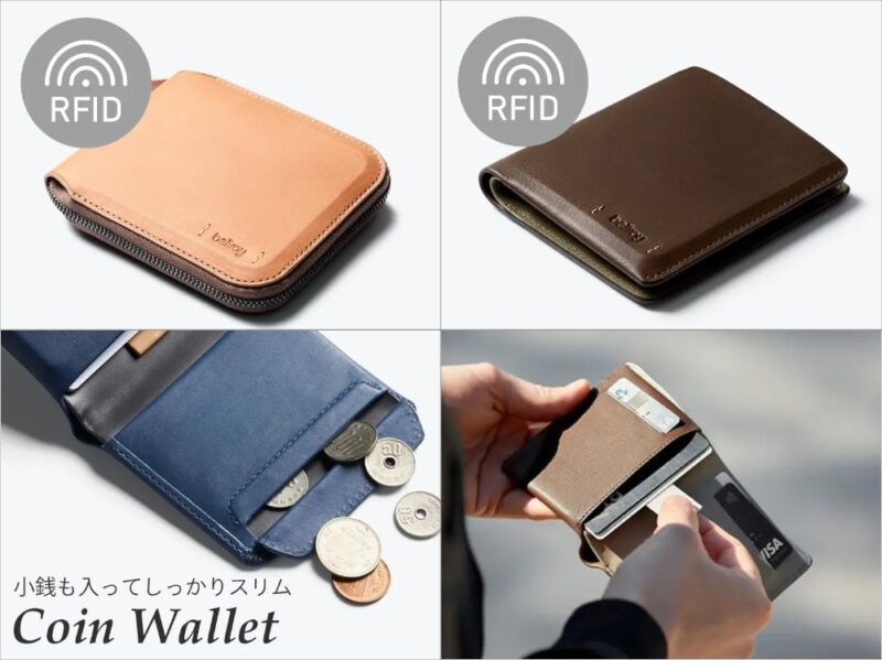 Bellroy(ベルロイ)・RFIDプロテクション素材の各種財布