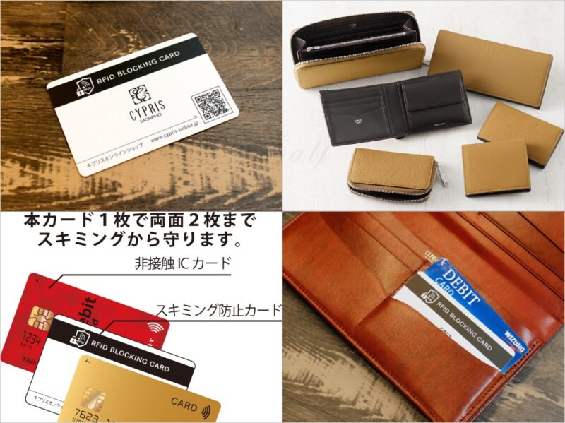 CYPRIS(キプリス)・レビューを書いてスキミング防止カードプレゼントされる各種財布