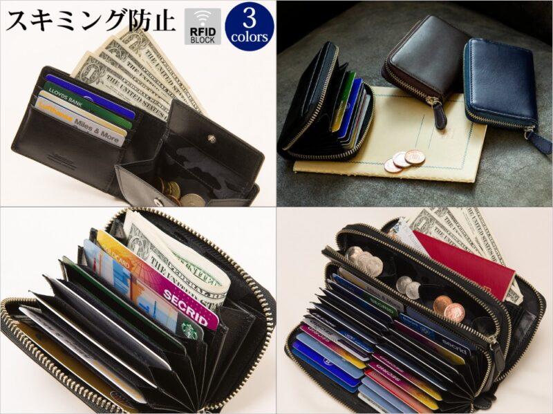 Snobbist(スノビスト)・スキミング防止機能付き各種財布