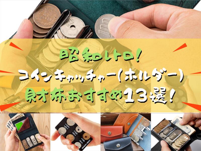 昭和レトロ!コインキャッチャー(ホルダー)財布おすすめ13選!