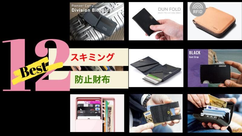 安心!スキミング防止機能付き財布おすすめブランド12選!