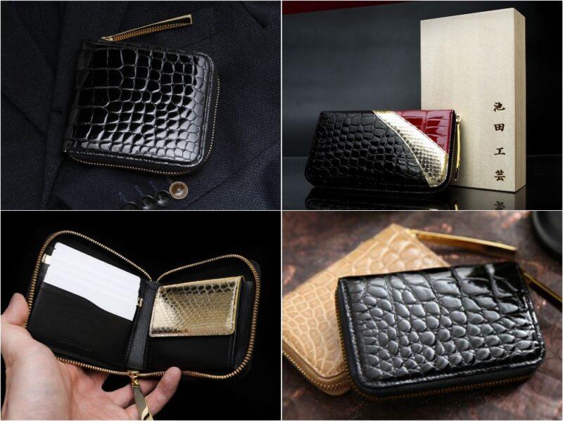 池田工芸ブラッククロコダイルの各種革財布(通称池田のクロ)
