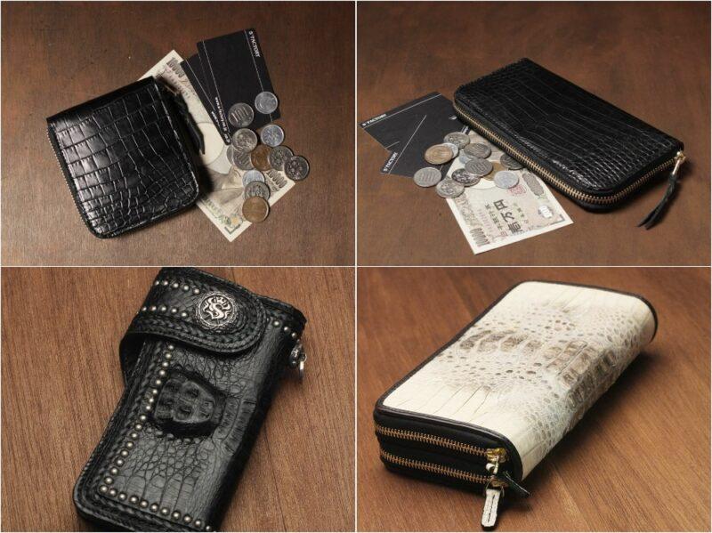 S'FACTORY(エスファクトリー)クロコダイルシリーズの各種財布
