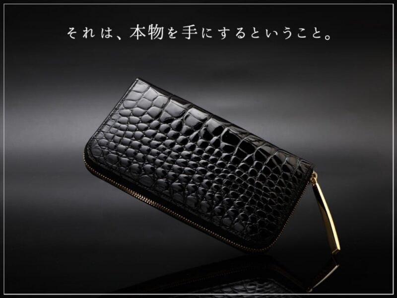 池田工芸ブラッククロコダイル革財布(通称池田のクロ)