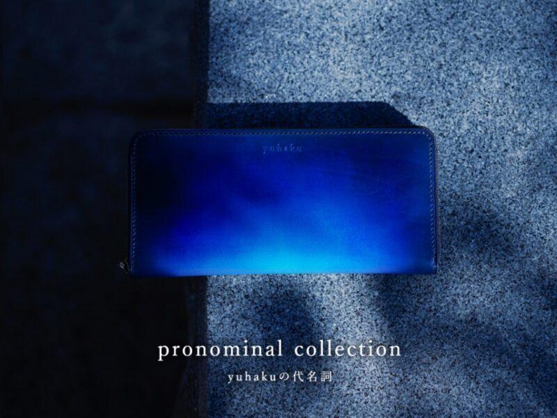 yuhaku・オリジナル染色の財布(グラデーションブルー)