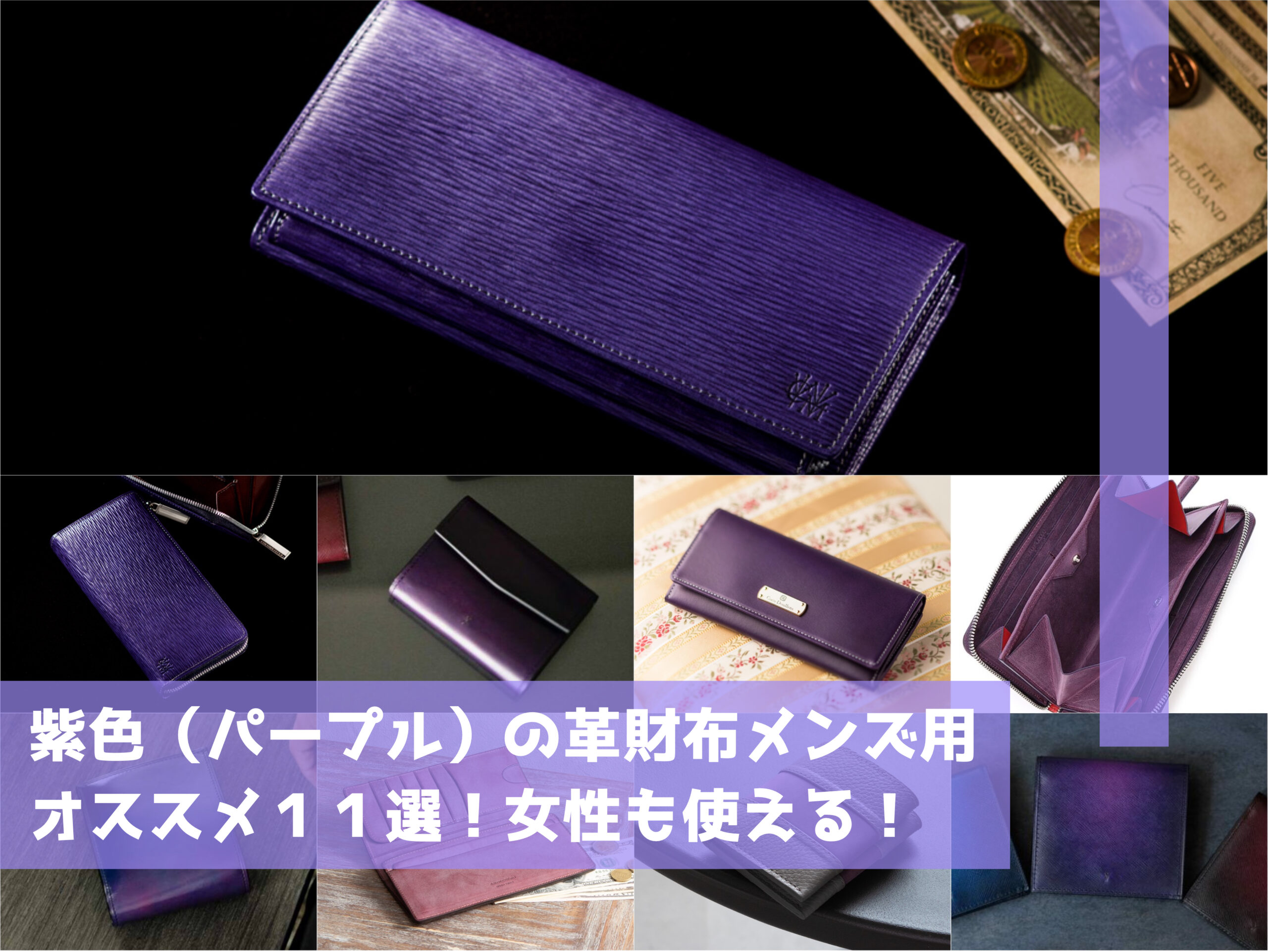 紫色(パープル)の革財布メンズ用オスス11選!女性も使える!