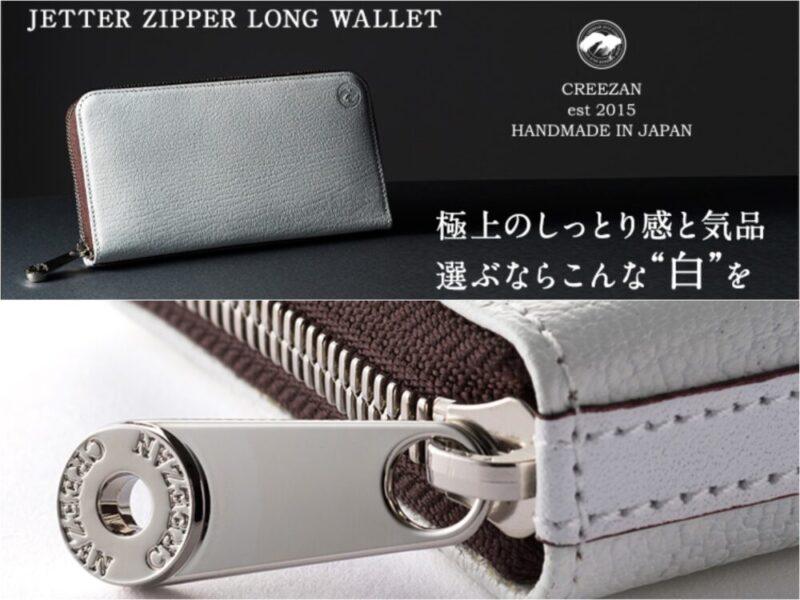 CREEZAN(クリーザン)・JETTTERシリーズの財布(強撥水・防水ホワイトゴートスキン)