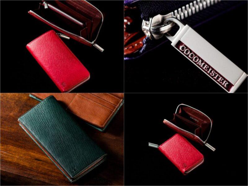 ギャラクシーシリーズの各種財布