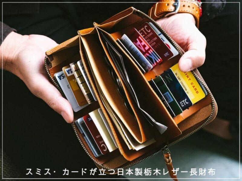 スミス・カードが立つ日本製栃木レザー長財布(ルバートアンドコー)