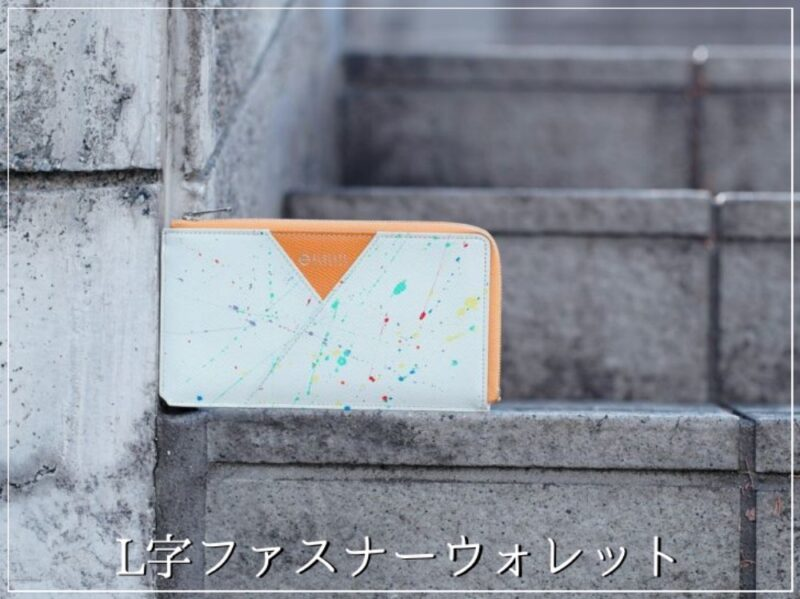 L字ファスナーウォレット(yuhaku)