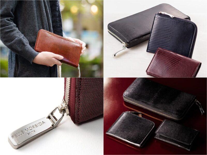 ペッレモルビダ・リングリザードの各種財布