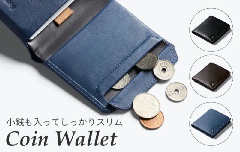 コインウォレット(Coin Wallet)