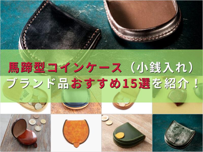 馬蹄型コインケース(小銭入れ)ブランド品おすすめ15選を紹介!