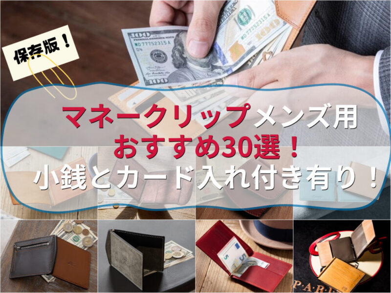 マネークリップメンズ用おすすめ30選!小銭とカード入れ付き有り!