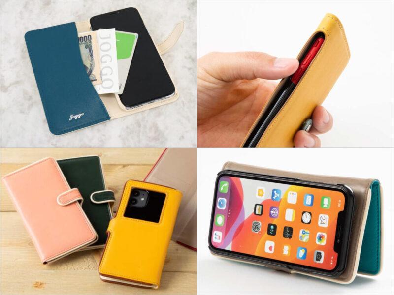 スマートフォンケース手帳型の各部