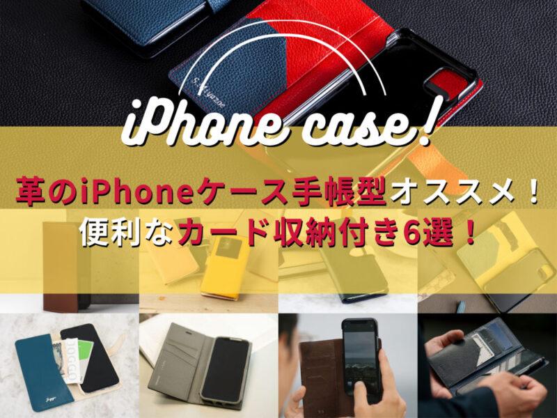 革のiPhoneケース手帳型オススメ!便利なカード収納付き6選!